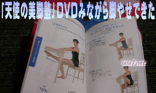 天使の美脚塾・DVD見ながら脚やせできた