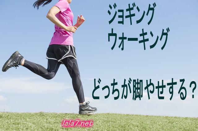 ジョギングとウォーキングどっちが脚やせする?