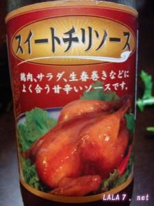 鶏肉の野菜ロール