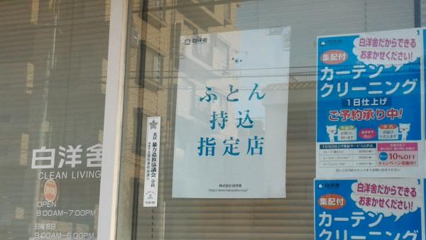 「ふとん持ち込み指定店」とあるクリーニングの店舗