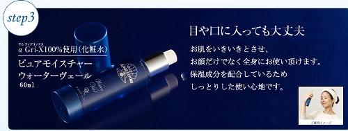 ステップ3。アルファグリックス100%使用の化粧水
