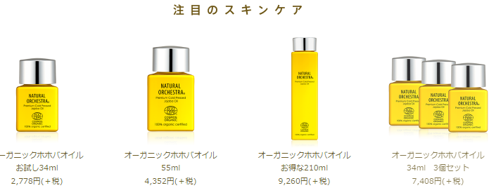 NATURAL ORCHESTRA ホホバオイル商品
