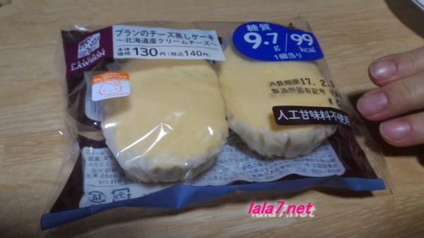 ローソン・ブランのチーズ蒸しケーキ袋に入っているところ