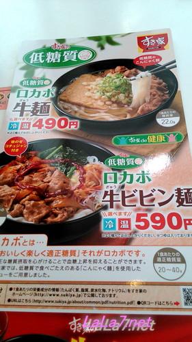 すき家のロカボ牛ビビン麺