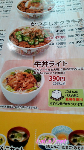 すき家の牛丼ライト390円ご飯の代わりに豆腐