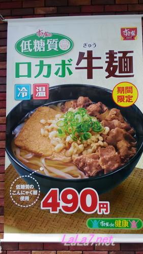 愛知県日進市のすき家153号日進赤池店の壁のロカボ牛麺の看板