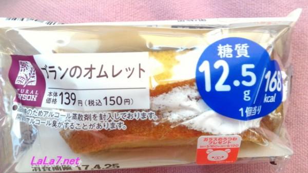 ローソンブランのオムレット糖質12.5g外観