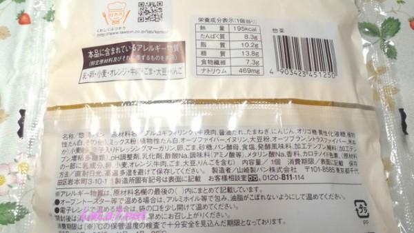 ローソンの「ブランのプルコギピザパン」裏の原材料名と栄養成分表