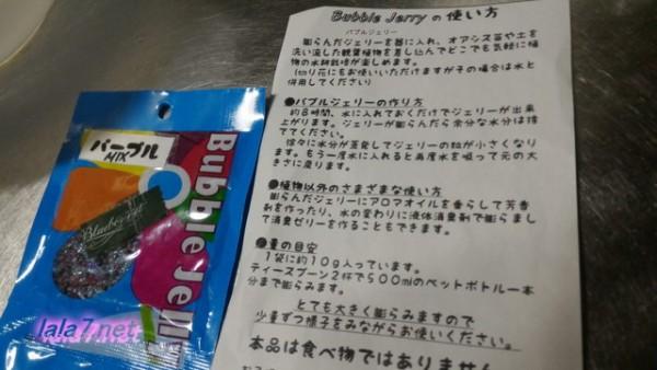 バブルジュエリーの袋と使い方説明書