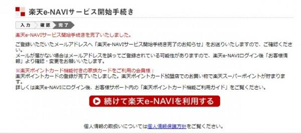 楽天e-NAVIの手続き完了