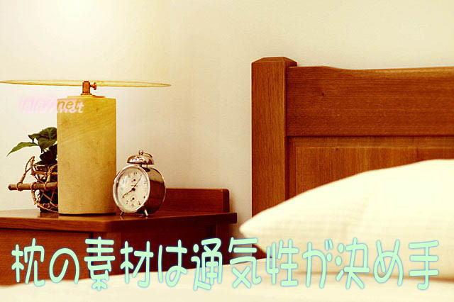 ぐっすり眠るために枕の素材は何がよい?通気性で選ぶ