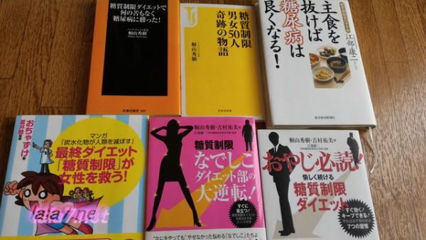 糖質制限食のダイエット指南や考え方の本