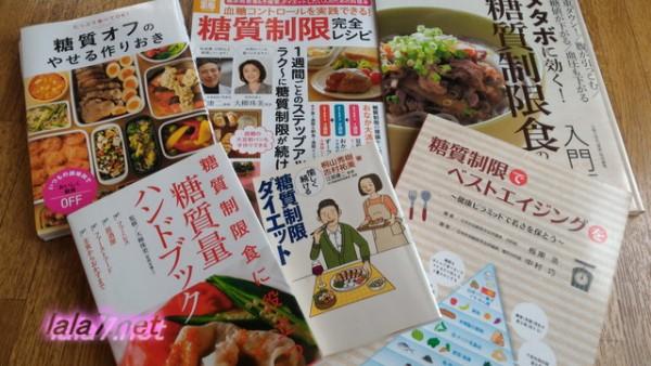 糖質制限食の食事方法、メニュー、糖質量の本