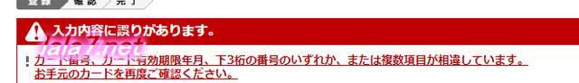 楽天家族会員カードを楽天e-NAVIに登録しようとしてもできない