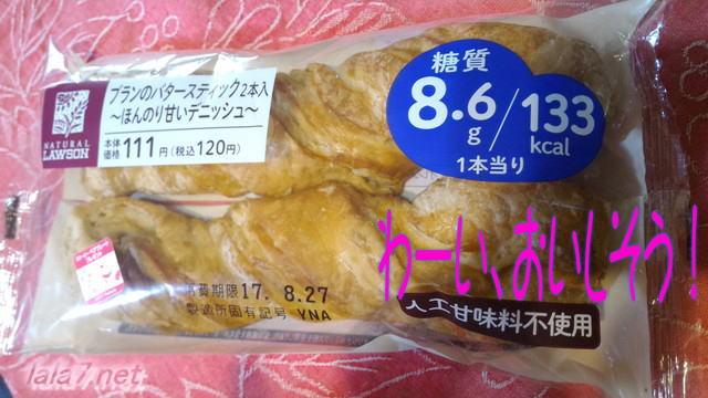 ローソン「ブランのバタースティック」糖質8.6