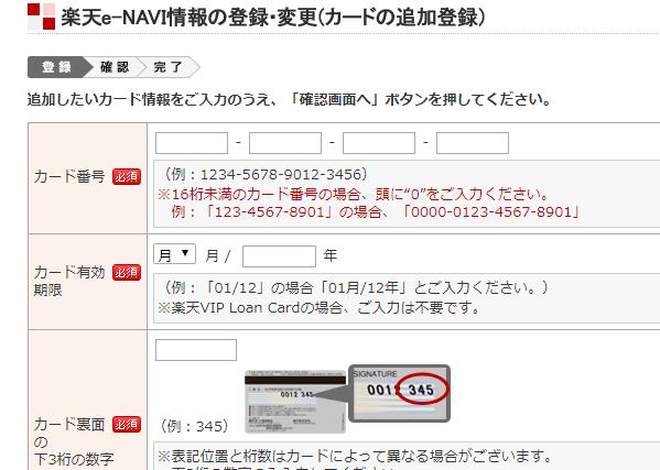 楽天カード追加登録の画面