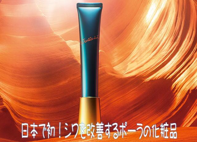シワを改善する化粧品は日本でただ一つ・ポーラから発売されてます