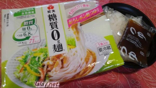 糖質ゼロ麺おろしポン酢つゆ付きのパッケージ