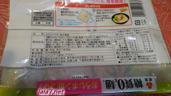 紀文の糖質ゼロ麺おろしポン酢つゆ付きの裏面