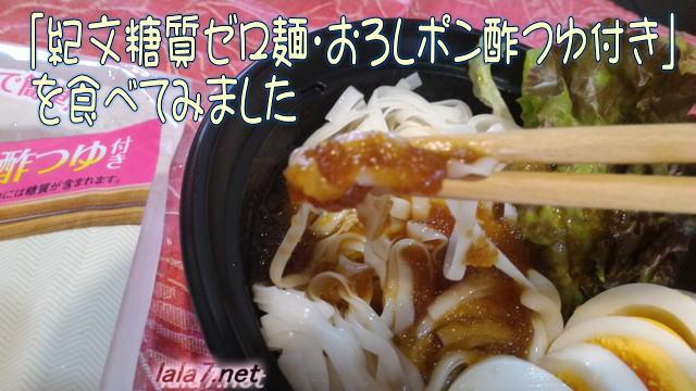 「紀文の糖質ゼロ麺・おろしポン酢つゆ付き」食べてみました