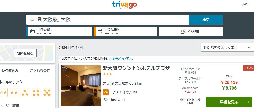 トリバゴ世界最大の宿泊検索サイト