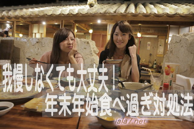 我慢しなくても大丈夫! 年末年始食べ過ぎ対処法のまとめ決定版(NHK あさイチ)