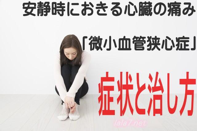 安静時におきる心臓の痛み・微小血管狭心症の治し方(更年期女性に多発)