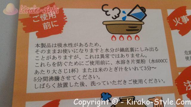 直火専用の萬古焼の土鍋、ご使用前の注意、目止めについて