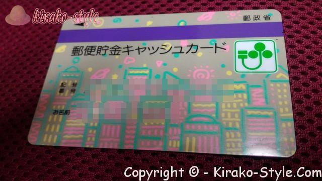ゆうちょ銀行のキャッシュカード