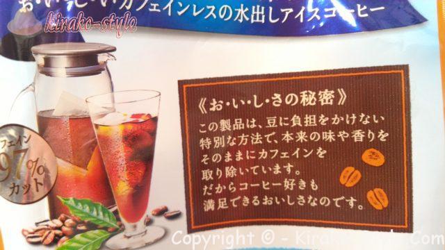 インスタントコーヒー・カフェインレスの製造方法は?各社の違いは?UCCおいしいカフェインレスコーヒーの裏の説明