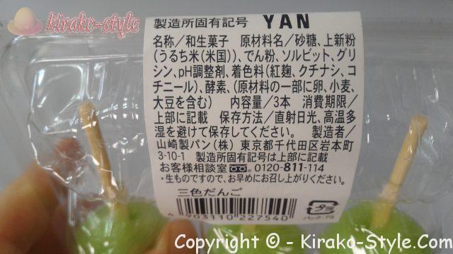 ヤマザキの三色だんご、原材料名のシール