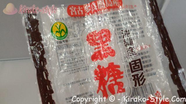沖縄県宮古多良間島産の黒砂糖、固形
