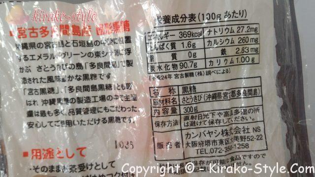 沖縄県宮古多良間島産の黒砂糖、固形の栄養成分
