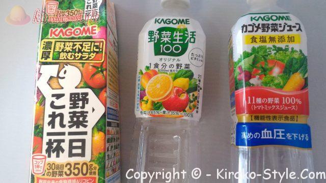 野菜ジュースは糖質多くて太る?カゴメで比較/適量にしたい理由。カゴメの野菜ジュース三種類を並べて