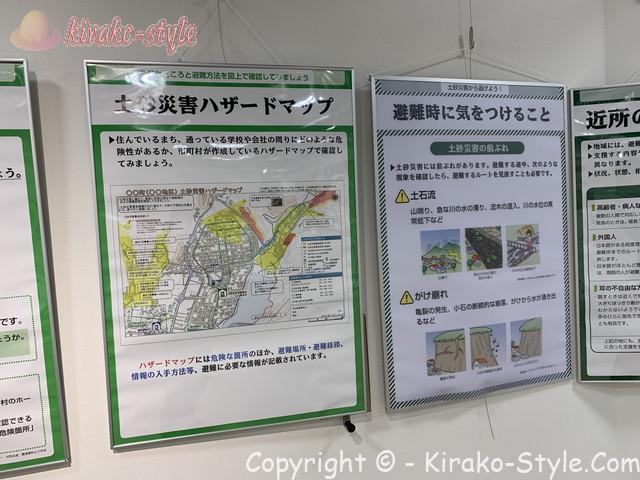 さぼう遊学館(岐阜県海津市)の土砂災害のパネル展示