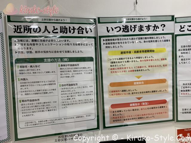 「さぼう遊学館」岐阜県海津市の土砂災害の展示