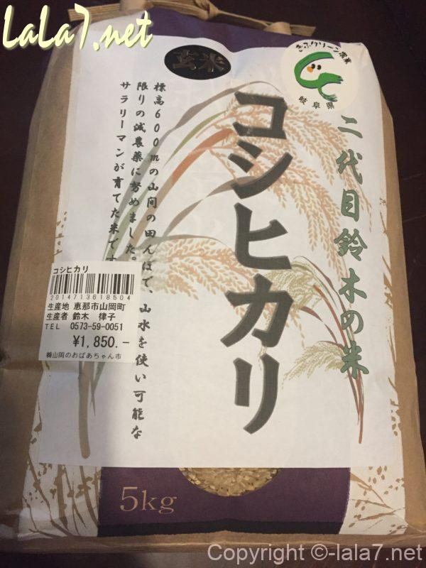 岐阜県恵那市の玄米、コシヒカリ5キロ、1850円税込み
