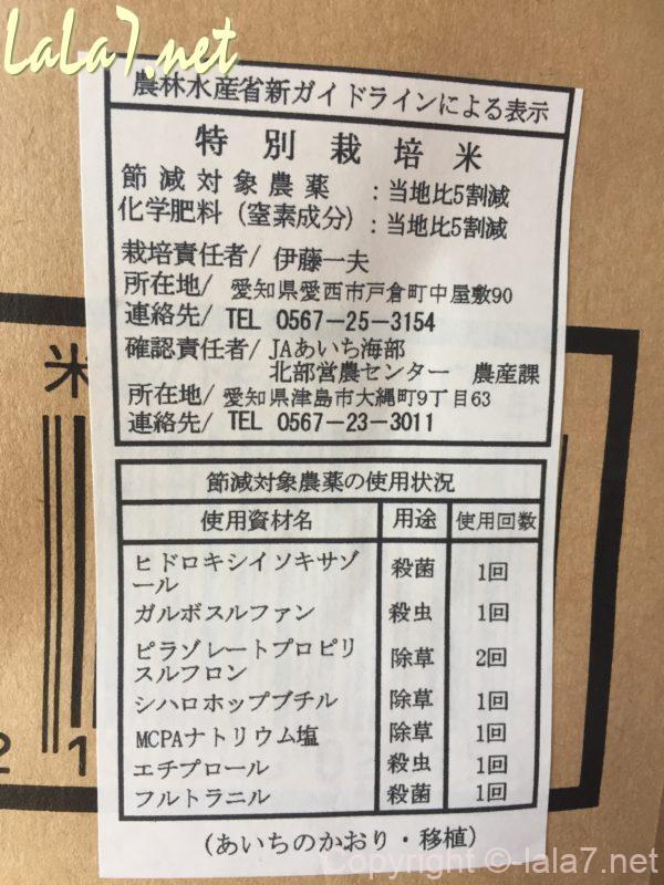 あいちのかおり、玄米、特別栽培米、令和元年産の農林水産省新ガイドラインによる表示