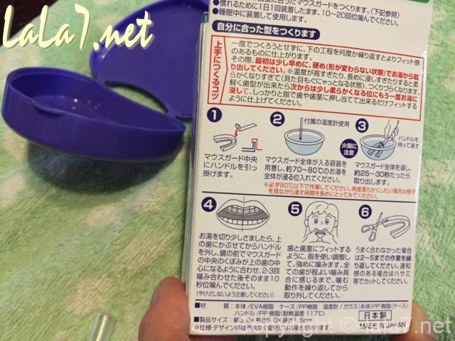 「歯ぎしりマウスガード」日本製、作り方はパッケージに