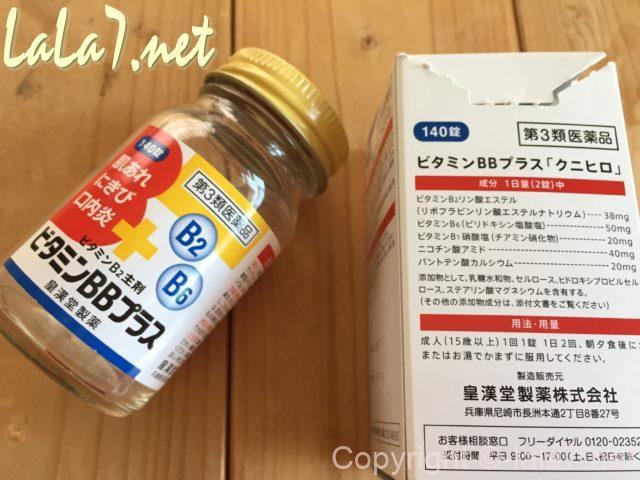 ビタミンBBプラス(ビタミンB2とB6)