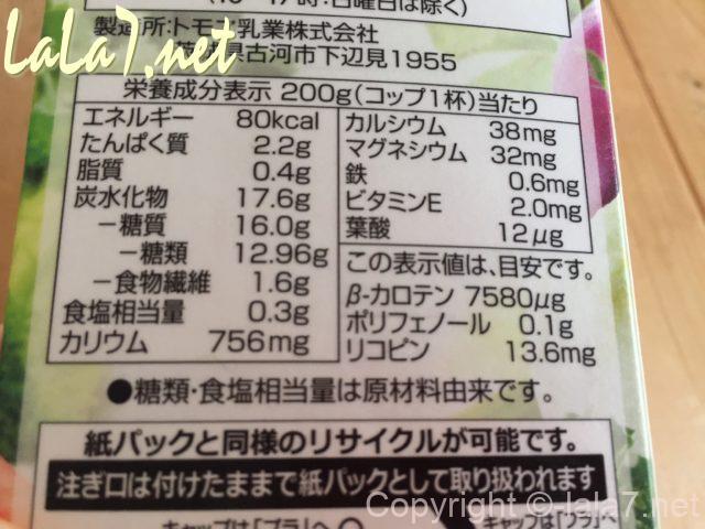 野菜スムージー・32種類の野菜が入った、イオン株式会社、栄養成分表示