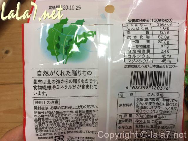 浪速製菓株式会社のこんぶ飴、栄養成分表示