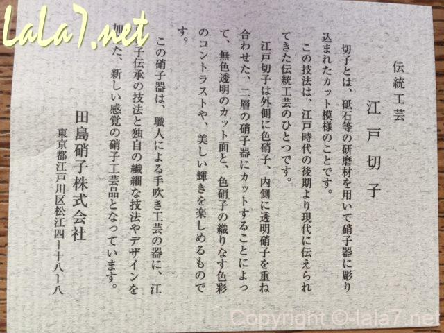 田島硝子株式会社伝統工芸江戸切子 のペアグラスについていた説明書