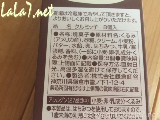 クルミッ子(鎌倉紅谷)の原材料名