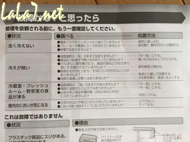 冷蔵庫AQUA 取り扱い説明書の故障の対処法のページ