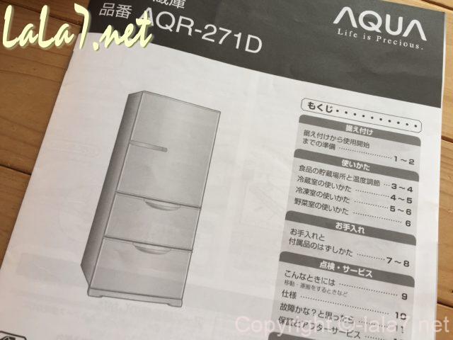 冷蔵庫AQUA 取り扱い説明書表紙