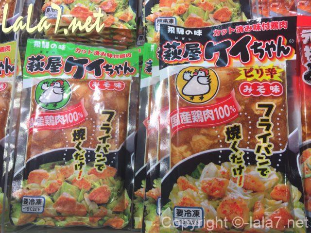 萩屋のケイちゃん(鶏ちゃんけいちゃん) 冷凍商品
