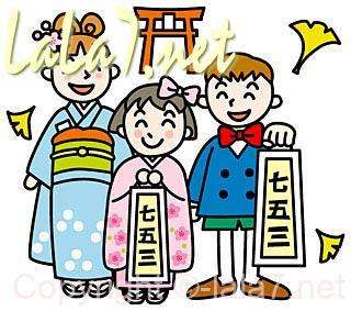 七五三お祝い 7歳女の子 五歳男の子 三歳女の子